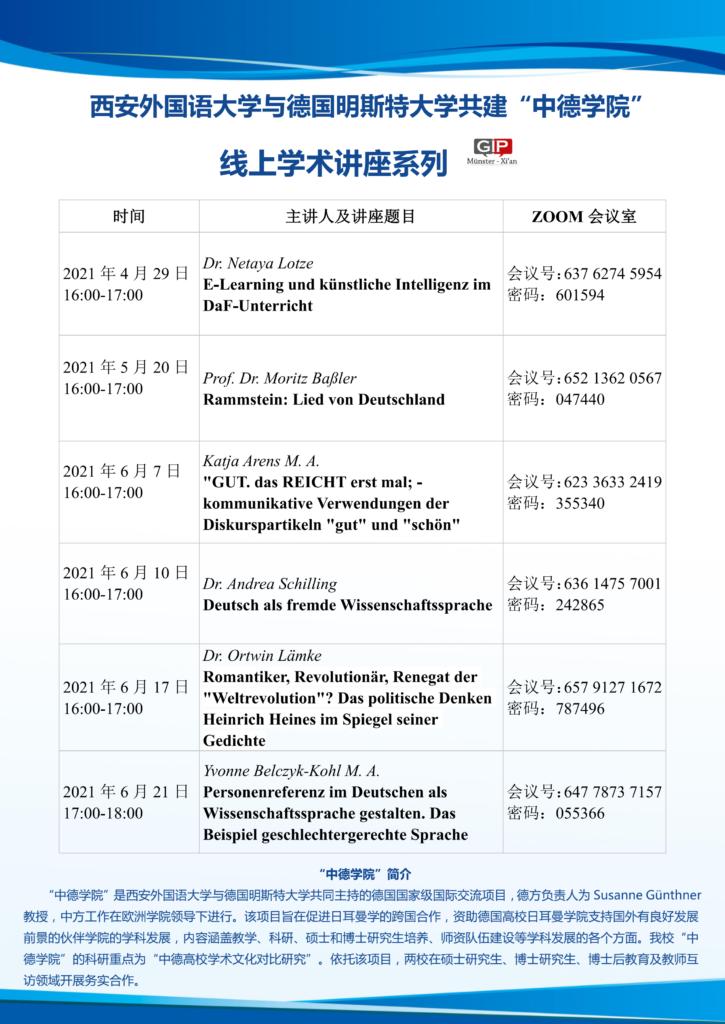 Virtuelle Vortragsreihe im Rahmen der GIP Xi'an – Münster